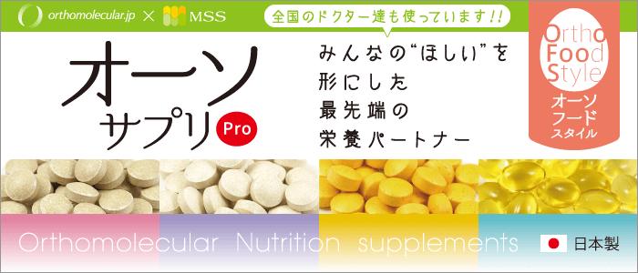 オーソモレキュラー.jp|栄養療法~薬だけに頼らない根本治療をめざす、心と身体に優しい治療法。