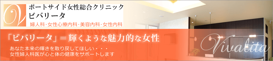横浜 婦人科 ポートサイド女性総合クリニック ~ビバリータ~