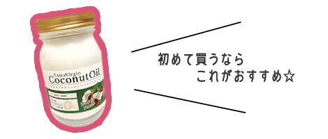 初めての方におすすめのココナッツオイルの株式会社Q美ワールドエキストラバージンココナッツオイル