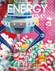 ENERGYeye 編集部