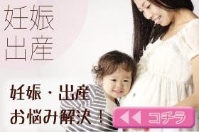 http://www.syufeel.com/onayami_ichiran/maternity/