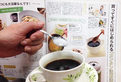 ココナッツオイルをコーヒーに入れてみる