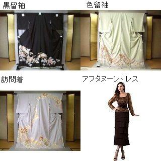 着物とアフタヌーンドレス