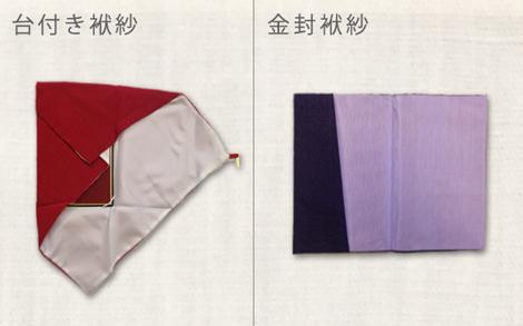袱紗の種類