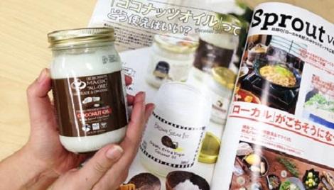 ココナッツオイル購入