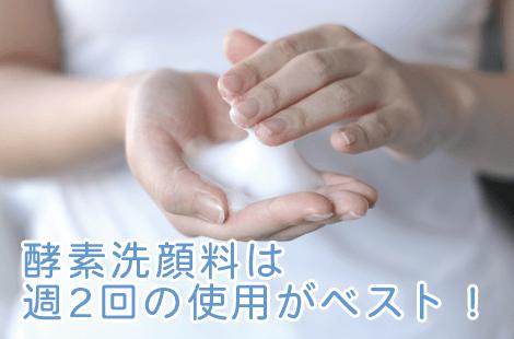 角質対策 酵素洗顔料