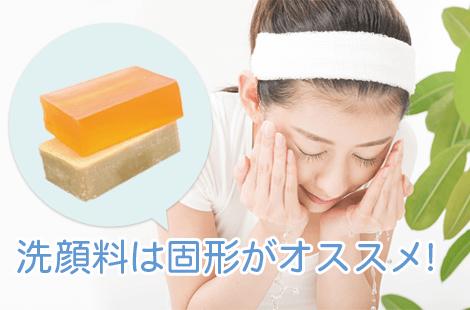 皮脂対策 洗顔