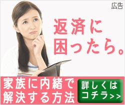 夫に内緒で借金解決!女性のための債務整理