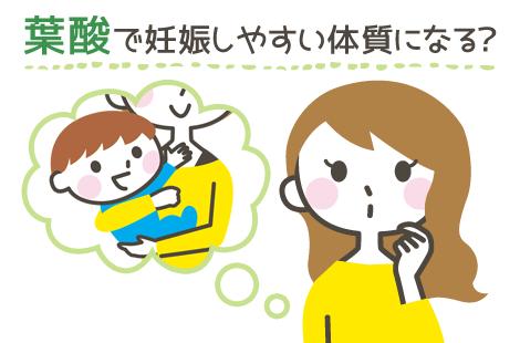 葉酸 妊娠しやすい体質