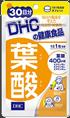 DHC葉酸