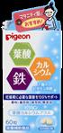 ピジョン葉酸カルシウムプラス