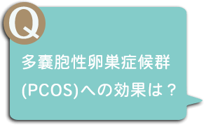 多嚢胞性卵巣症候群(PCOS)への効果は?