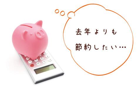 s022_貯金箱と電卓