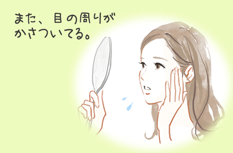 乾燥が気になる女性