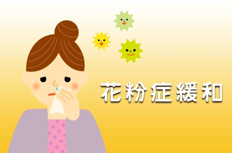 花粉症緩和