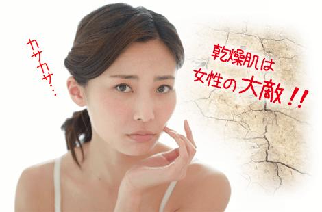 肌の乾燥対策