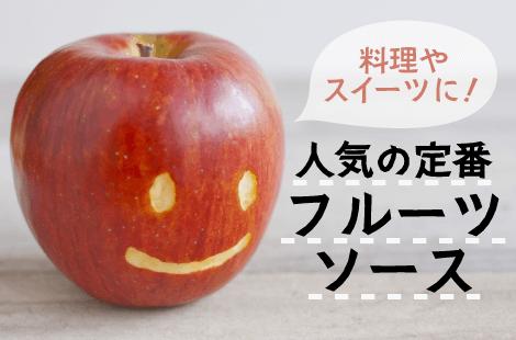アップルソース