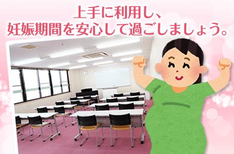 母親学級の活用方法