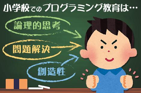 小学生のプログラミング学習
