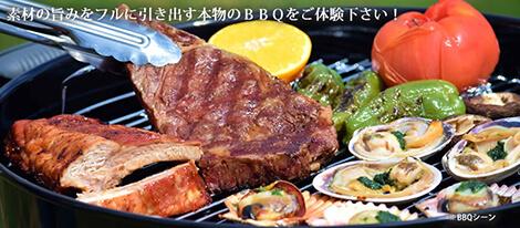 伊勢志摩エバーグレイズ BBQ