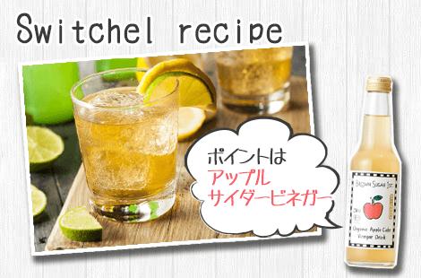 スウィッチェルの簡単レシピ