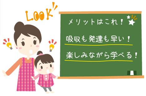 幼児から学ぶメリット