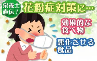 花粉症 食べ物