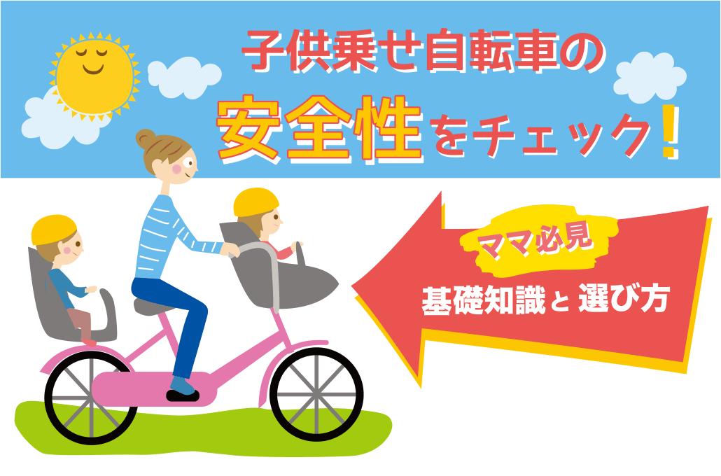 子供乗せ自転車 安全性