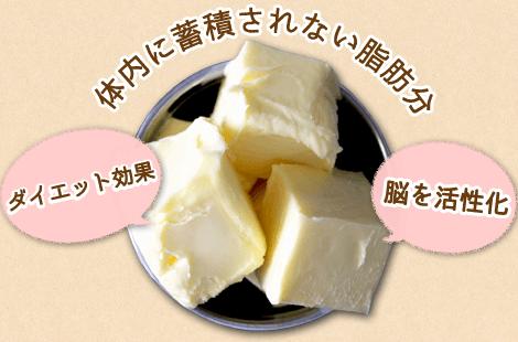 バターコーヒー効果