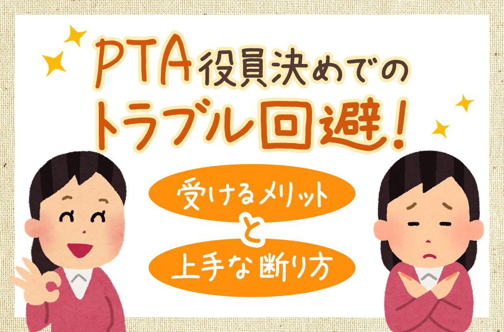 PTA役員