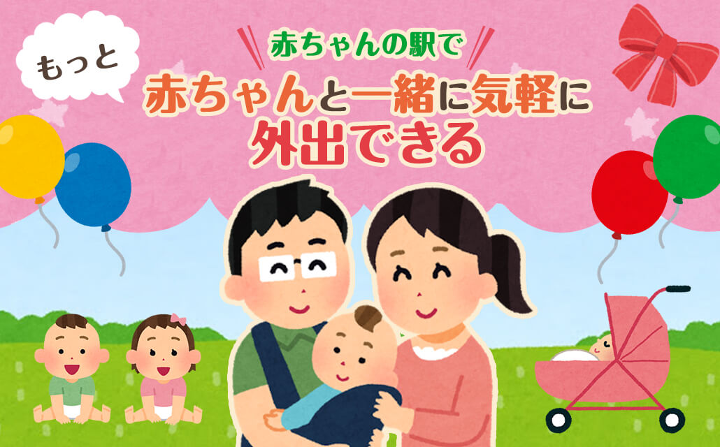赤ちゃんの駅