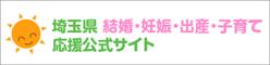 埼玉県結婚妊娠出産子育て応援公式サイト