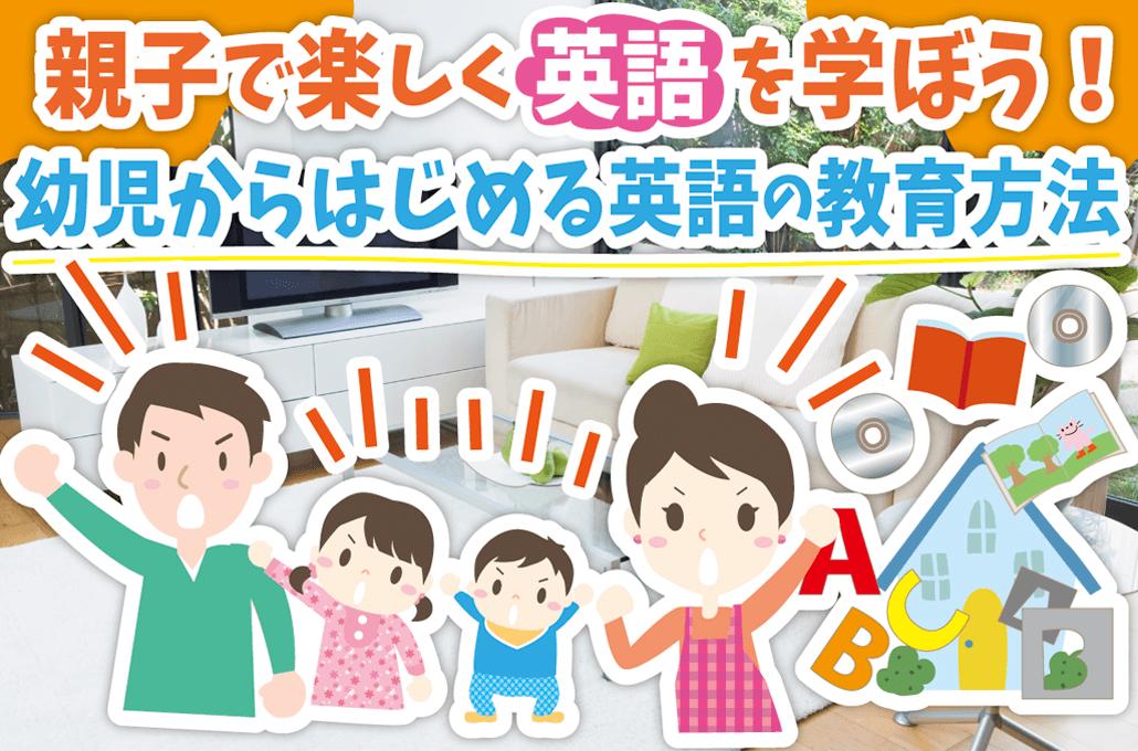 幼児 英語教育
