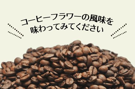 コーヒーフラワーの風味