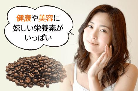 コーヒーフラワー 栄養