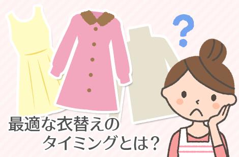 衣替えのタイミング