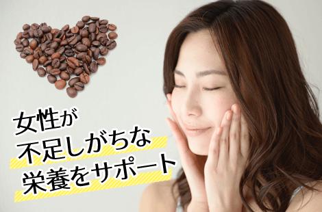コーヒーフラワーの効果効能