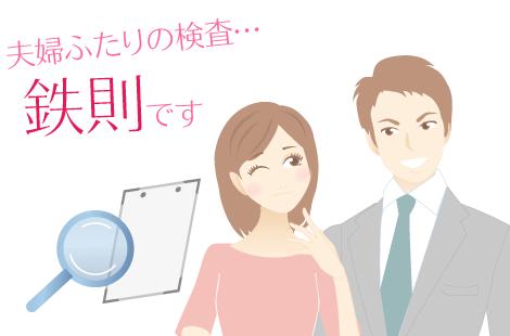 夫婦の検査