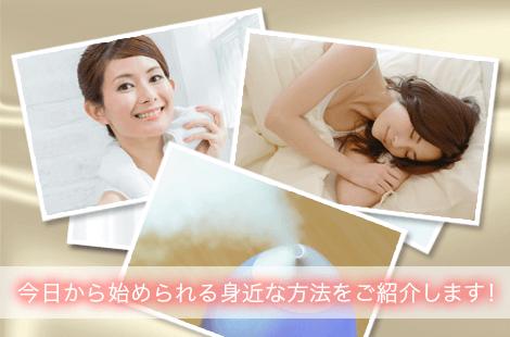 美肌菌 5つの方法