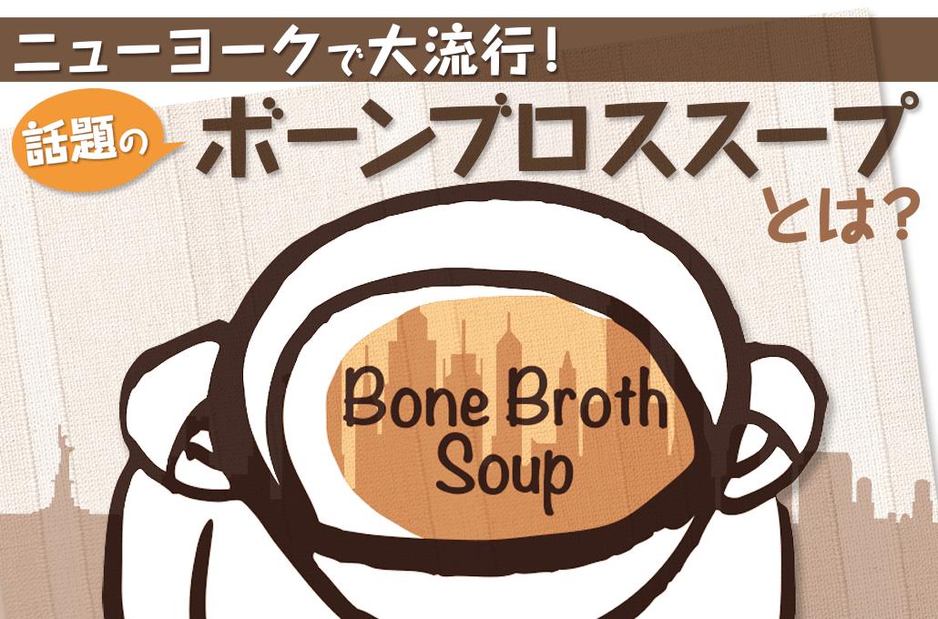 ボーンブロススープ