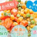 野菜 冷凍保存