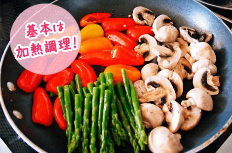 基本の調理方法
