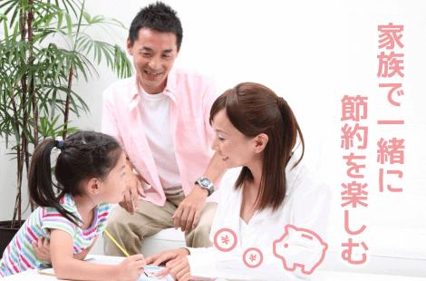 家族で節約