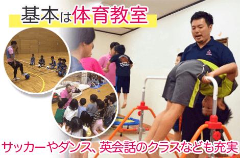 基本の体育教室
