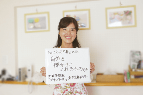 北野麻紀子さんにとって夢とは