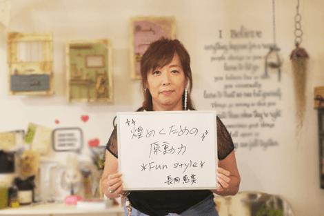長岡恵美さんにとって夢とは