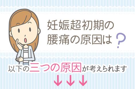 妊娠超初期 腰痛原因