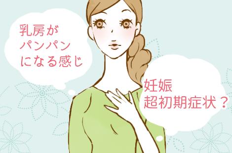 胸の張り 症状