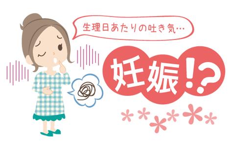吐き気と妊娠