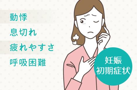 妊娠超初期 息切れ症状